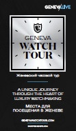 Geneva Watch Tour (english & russian)