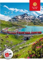 Swiss Travel System Map 2020 JPN