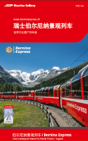 RhB Bernina Express 2020 (cn/en)